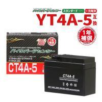 充電済み▼新品▼バッテリーCT4A-5(GSユアサ,YTR4A-BS互換)ライブディオ 適合車種:ラ...