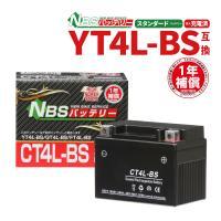 ▼新品▼GSユアサ互換バッテリーCT4L-BS (互換:YT4L-BS FT4L-BS GT4L-B...