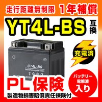YT4L-BS互換 CT4L-BS YUASA(ユアサ)YTX4L-BS互換 バイクバッテリー リモコンジョグ KSR110 1年間保証付き 新品 バイクパーツセンター