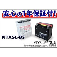 YTX5L-BS互換 NTX5L-BSバイクバッテリー 1年間保証付き 新品 バイクパーツセンター