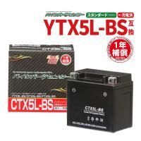 新品 GSYUASA YTX5L-BS互換タイプバイクパッテリー 適合車種:BW'YW50,ビーノ,...