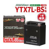 新品 GSユアサYTX7L-BS互換バッテリー CTX7L-BS 適合車種:Dio110,リード11...