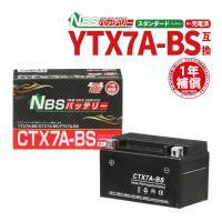 ▼新品▼GSユアサ互換 CTX7A-BS アドレスV125G/S CF46A CF4EA CF4MA...