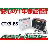 バイクバッテリー CTX9-BS YTX9-BS 互換  Ninja250R CBR400RR 900RR 液別 PCX150 KF12 バイクパーツセンター