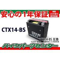 CTX14-BS 【YTX14-BS / GTX14-BS / FTX 14-BS 互換】 GS YUASA ユアサ 1年保証バイク用MFバッテリー バイクパーツセンター
