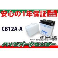 YB12A-A 12N12A-4A-1互換。1年保証付き。  適合車種⇒ CB400Four CBX...