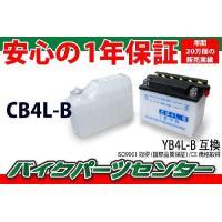 YB4L-B互換 CB4L-B バイクバッテリー 液付属 1年保証付き 新品 バイクパーツセンター