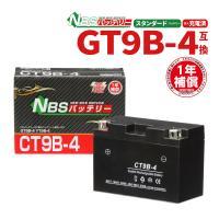 新品 GSユアサ互換バッテリーCT9B-4(GT9B-4 YT9B-4互換)マジェスティC SG03...
