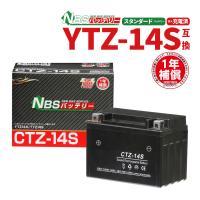 CTZ-14S YTZ14S互換 バイクバッテリー シャドウ バイクパーツセンター