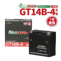 YT14B-4、YT14B-BS、GT14B-4互換。1年保証付き。  適合車種 XJR1300 ド...