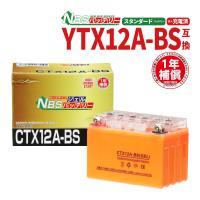 YT12A-BS、YTX12A-BS、GT12A-BS互換。1年保証付き。  【超高性能】電解液ジェ...