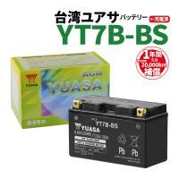 【YT7B-BS】電圧:12V 10HR容量:6.5Ah サイズ(目安):横幅150/奥行65/高9...