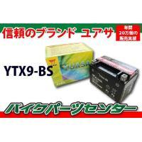 バイクバッテリー ユアサ YUASA  YTX9-BS Z1000 エストレヤ 新品【1年補償】 バイクパーツセンター