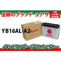 【YB16AL-A2】電圧:12V 10HR容量:16Ah サイズ(目安):横幅206/奥行71/高...
