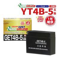 YT4B-BS互換ジェルタイプバッテリー【GEL】