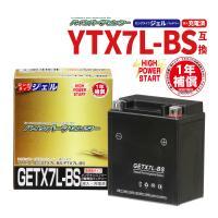 YTX7L-BS互換 タイプバイクバッテリー【GEL】  ※同車種、同型式車両であっても、搭載バッテ...