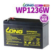 LONGバッテリー WP1236W UPS 無停電電源装置用 LONGシールドバッテリー WP1236W 12V9Ah 90日保証付 Smart-UPS バイクパーツセンター