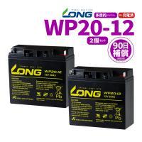 WP20-12 UPS 無停電電源装置用 LONGシールドバッテリー 12V20Ah 2個セット 新品 Smart-UPS バイクパーツセンター