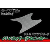 【適合車種】 ライブディオ:AF34 ライブディオZX:AF35