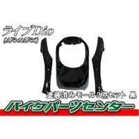 【適合車種】  HONDA/ホンダ Live Dio /SR/ZX ( ライブ ディオ ) AF34...