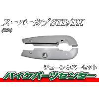 ■ 参考適合車種  ホンダ スーパーカブ50/STD/DX/カスタム/ビジネス C50 リトルカブ ...