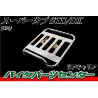 ■ 参考適合車種 スーパーカブ50 STD C50 リトルカブ C50