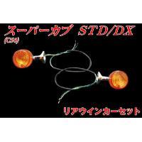 【参考適合車種】 スーパーカブ50/STD/DX/ビジネス C50  スーパーカブ70 DX C70...