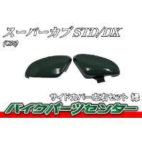 ■ 参考適合車種 ホンダ スーパーカブ50/STD/DX/ビジネス C50 スーパーカブ70 DX ...