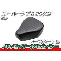 ■ 参考適合車種 ホンダ スーパーカブ50 STD/DX/ビジネス C50 (AA01型【99年以降...