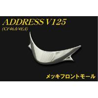 【適合車種】 SUZUKI/スズキ ADRESS V125 (アドレスV125) CF46A/4AE