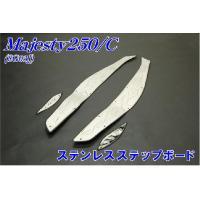 【適合車種】 YAMAHA/ヤマハ MAJESTY/C ( マジェスティー ) SG03J