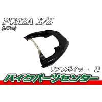 【適合車種】 HONDA/ホンダ FORZA(フォルツァ) MF08