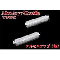 【適合車種】 HONDA/ホンダ モンキー/ゴリラ Z50J/AB27