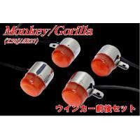 【申年セール】ホンダ モンキー/ゴリラ Z50J/AB27 ウィンカー前後4個セット monkey gorilla バイクパーツセンター