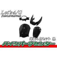 塗装済み、カウルセット!  【適合車種】 SUZUKI/スズキ LET'S 4 (レッツ4) CA4...