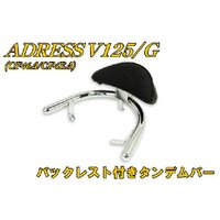 【適合車種】 SUZUKI/スズキ アドレスV125/G CF46A CF4EA