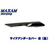 マグザム SG17J 21J サイドアンダーカバー 右 ブラック  【適合車種】 YAMAHA/ヤマ...