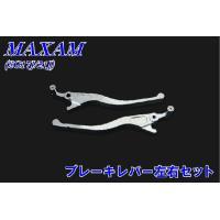 【適合車種】 YAMAHA/ヤマハ MAXAM( マグザム ) SG17J/SG21j