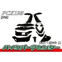 塗装済み、カウルセット!  【参考適合車種】  HONDA/ホンダ PCX JF28