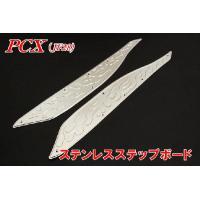 【適合車種】 HONDA/ホンダ PCX125 JF28