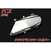 【適合車種】 HONDA/ホンダ PCX JF28  ※フレームNo JF28-1100001〜 に...