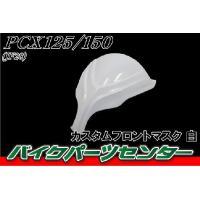 塗装済み、フロントマスク!  【参考適合車種】  HONDA/ホンダ PCX JF28/KF12