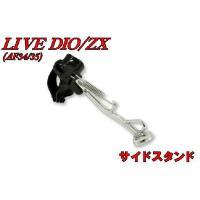 【適合車種】 HONDA/ホンダ Live Dio( ライブ ディオ ) AF34 AF35