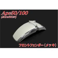 【適合車種】 HONDA/ホンダ エイプ50/100 AC16/HC07