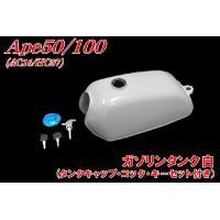 【適合車種】 HONDA/ホンダ エイプ50/100 AC16/AC18/HC07/HC13