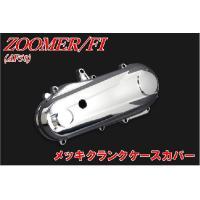 【適合車種】 HONDA/ホンダ ZOOMER / FI(ズーマー) AF58