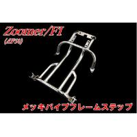 【適合車種】 HONDA/ホンダ ズーマー/FI AF58