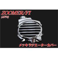 【適合車種】 HONDA/ホンダ ZOOMER / FI (ズーマー) AF58