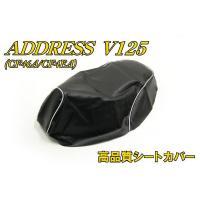 スズキ アドレスV125 CF46A シートカバー 張り替え用 【高品質】 新品 バイクパーツセンター