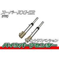 【適合車種】 ヤマハ スーパージョグZR 3YK  ※スーパージョグZ には適合いたしません。
